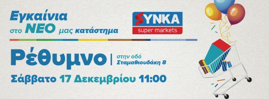 3a490d1b8b4 ANTENNA FM - Νέο κατάστημα ΣΥΝΚΑ στο Ρέθυμνο