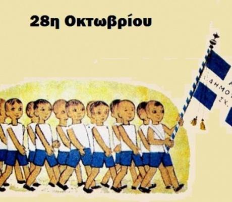 Το πρόγραμμα για τον εορτασμό της Εθνικής Επετείου 28ης Οκτωβρίου 1940