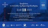 Εκδήλωση και αποκαλυπτήρια μνημείου στην Ήμερη Γραμβούσα