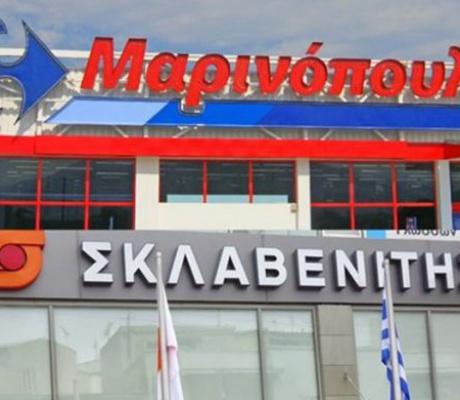 """Από 1η Μαρτίου στην """"Σκλαβενίτης"""" τα 361 καταστήματα της """"Μαρινόπουλος"""""""