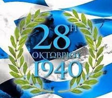 Πρόγραμμα Εορτασμού Εθνικής Επετείου της 28ης Οκτωβρίου 1940