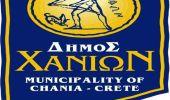 Δωρεάν διαδικτυακές παρουσιάσεις από τον Δήμο Χανίων και τον Σύλλογο  Ψυχολόγων Νομού Χανίων