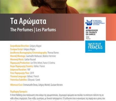 ΤΑ ΑΡΩΜΑΤΑ από το 9ο Φεστιβάλ Κινηματογράφου Χανίων και το Γαλλικό Ινστιτούτο Αθηνών